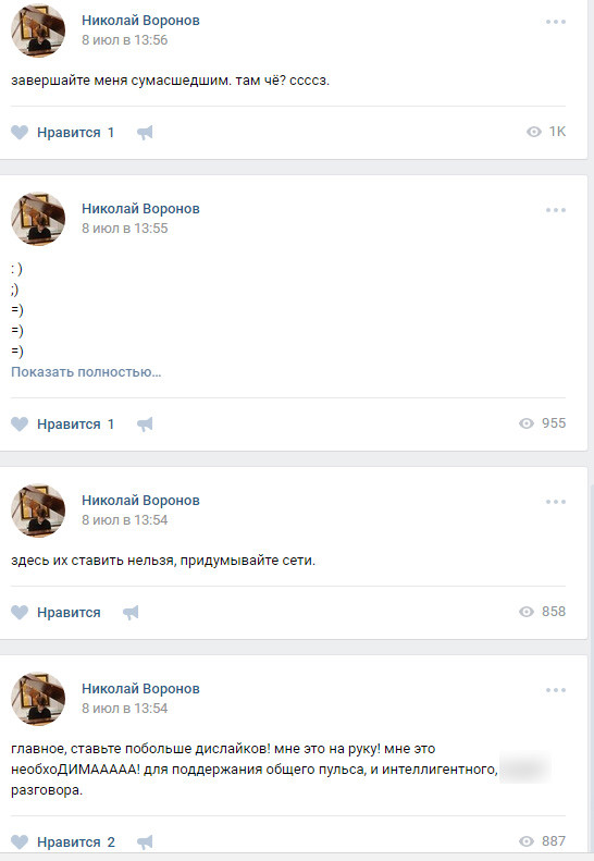 Николай Воронов публикует посты с небольшим интервалом