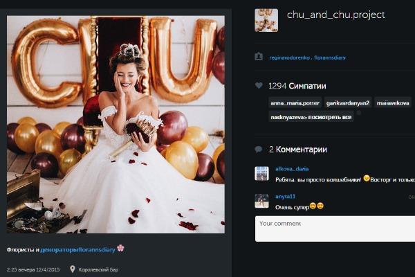 Телеведущая примерила свадебное платье