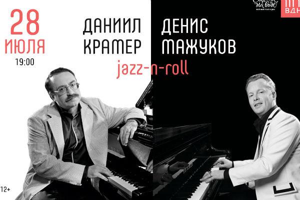 Две легенды джаза встретятся на одной сцене