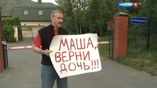 В июле прошлого года Владимир Ермаков утверждал, что Маша Распутина запрещает ему общаться с дочерью