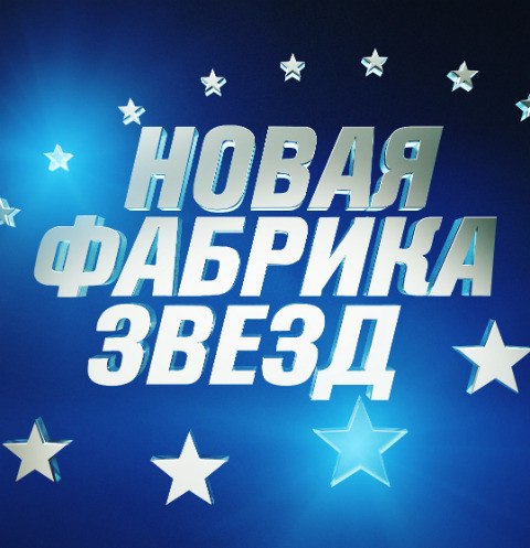 «Новая Фабрика звезд» стартует второго сентября