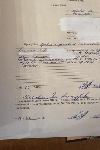 Шевцова обратилась в полицию