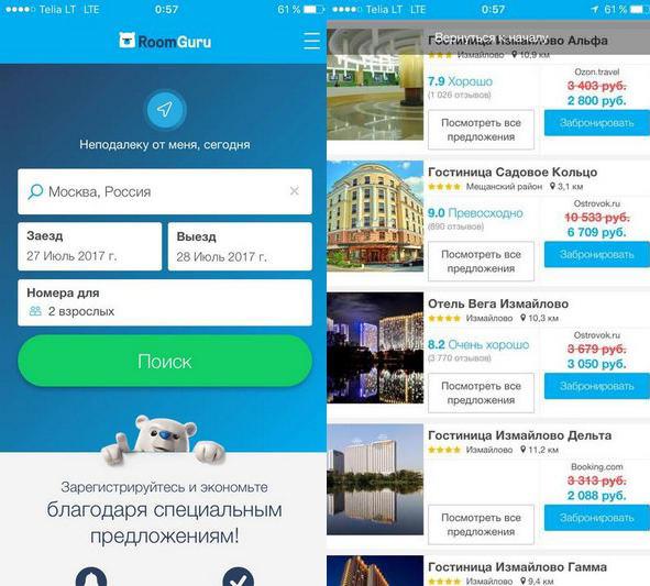 Пользуясь приложением, можнo выбрать гостиницу в дороге