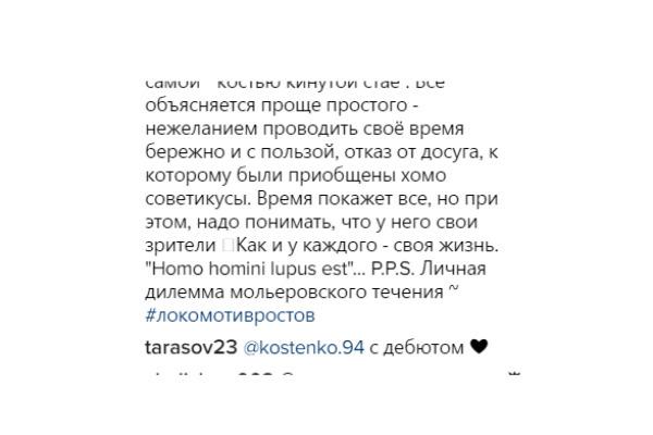 Дмитрий первым прокомментировал пост избранницы