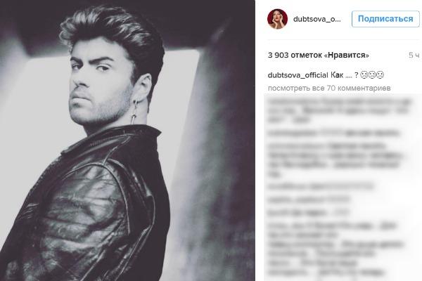 Ирина Дубцова не может поверить в смерть Джорджа Майкла
