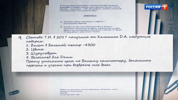 По некоторым данным, Калинин заключил соглашение с тещей, состоявшее из ряда пунктов