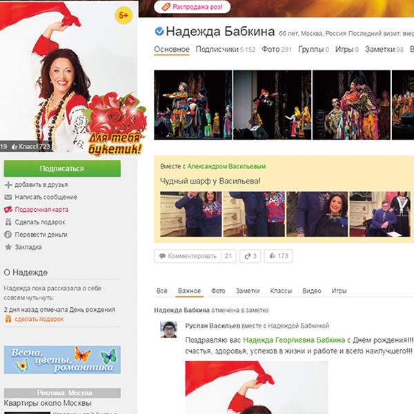 Надежда Бабкина ведет активную виртуальную жизнь
