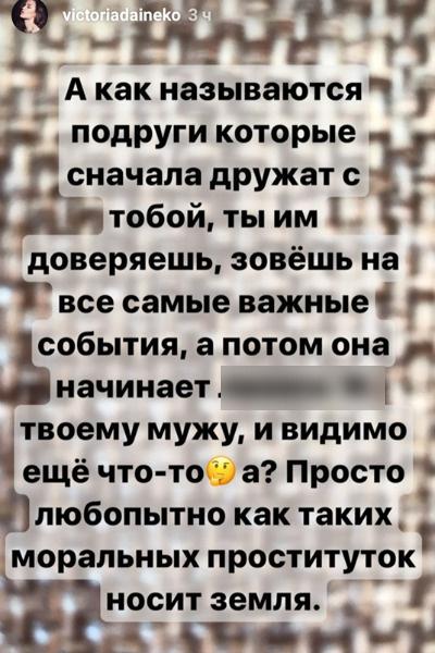 Виктория Дайнеко разоткровенничалась с подписчиками