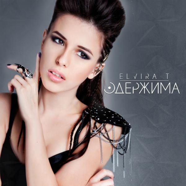 "Обложка альбома Elvira T ""Одержима"""