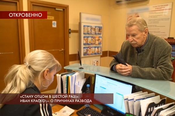 Иван Краско прошел обследование
