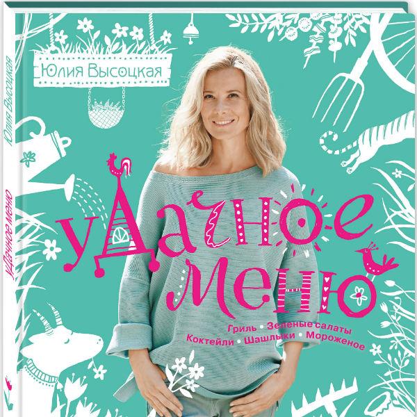 Юлия выпустила новую книгу
