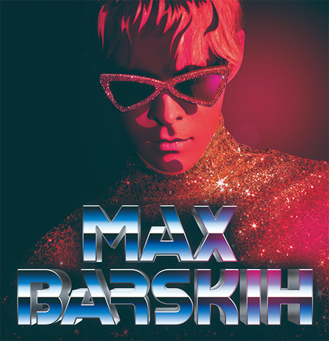 Концерт Макса Барских в Москве