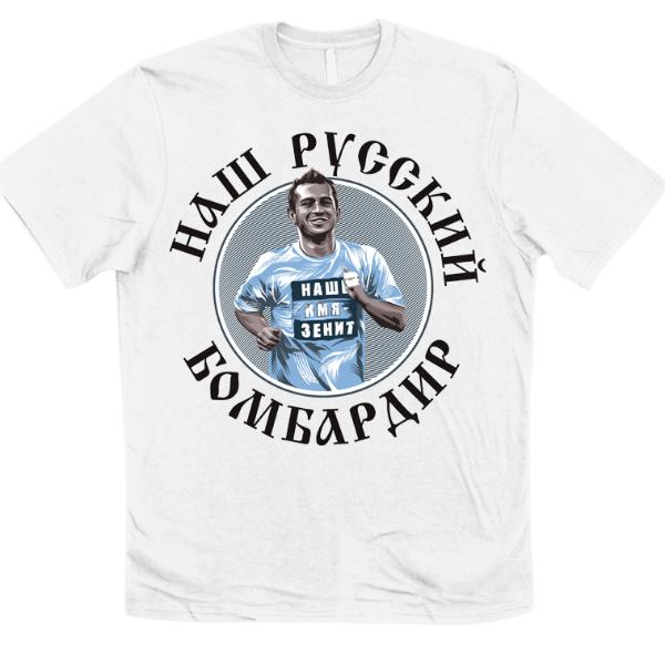 Футболку с автографом Кержакова можно приобрести онлайн