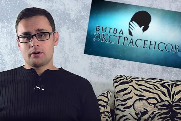Блогер Михаил Лидин снимает ролики, в которых разоблачает популярное мистическое шоу
