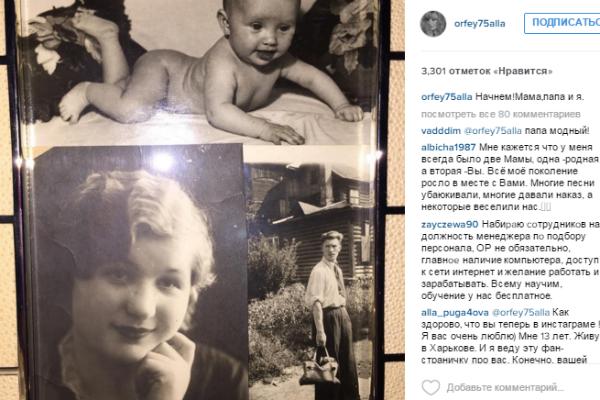 Страничку Примадонна начала с архивных фото