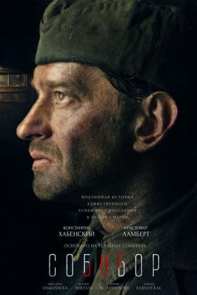 Картина «Собибор» стала дебютной режиссерской работой Хабенского