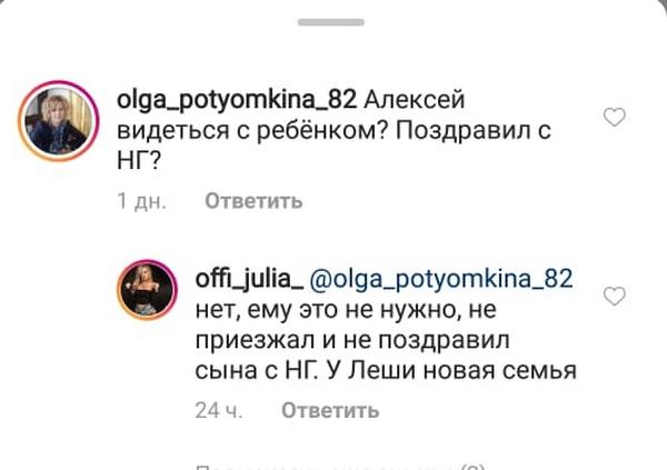 Переписка Юлии с подписчиком