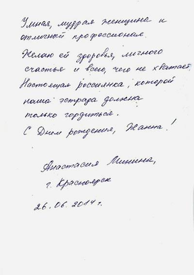 Поздравление Анастасии