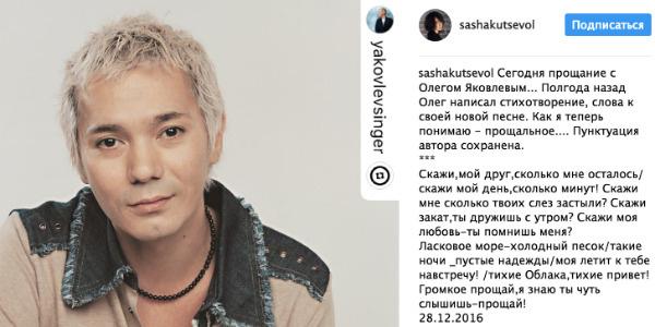 Яковлев написал стихотворение, которое стало прощальным