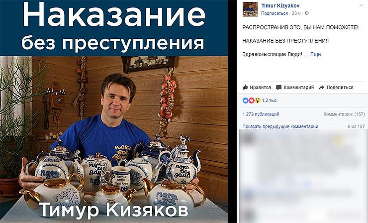 Пост Тимура Кизякова