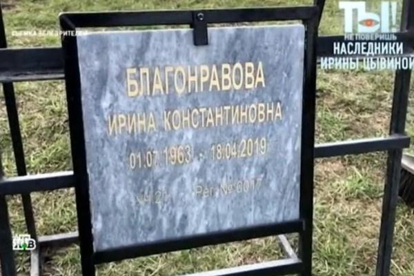 Ирину Цывину похоронили под фамилией мужа