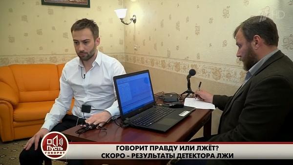 В июне Шепелев прошел проверку на детекторе лжи в эфире «Пусть говорят»