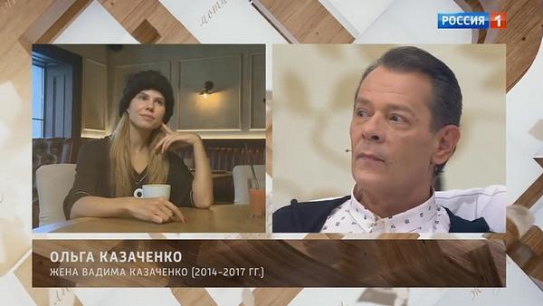 Вадим Казаченко удивлен некоторыми высказываниями бывшей жены