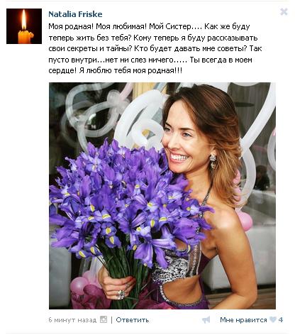 Фрагмент страницы Натальи Фриске в соцсетях