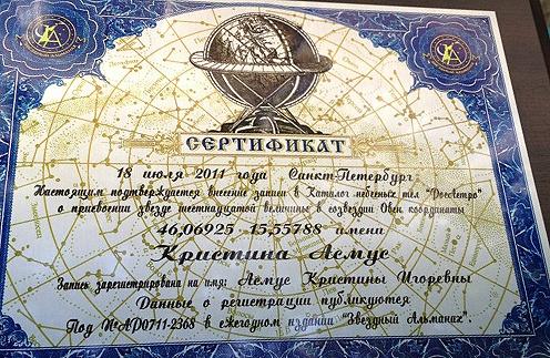 Сертификат, подтверждающий, что Кристина - настоящая звезда