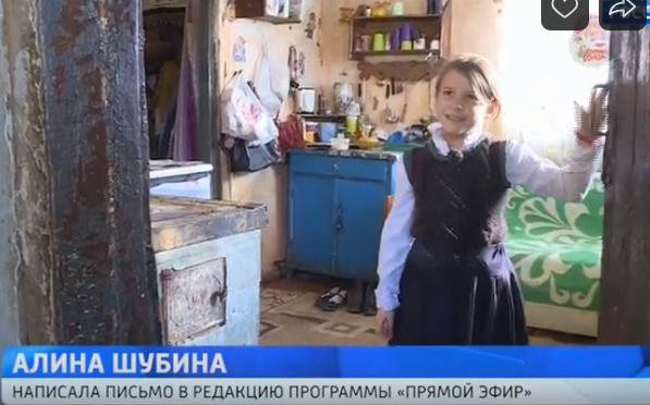 Алина Шубина