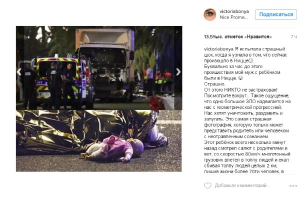 Семья Виктории Бони была в Ницце за два часа до трагедии