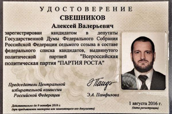 Звезда «Дома-2» Алексей Самсонов стал кандидатом в депутаты Госдумы