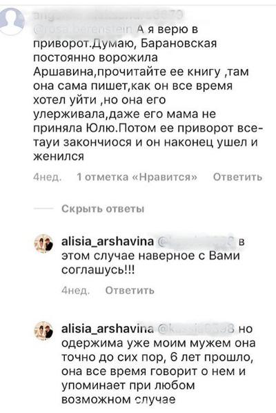 Алиса уверена: Барановская до сих пор не может забыть футболиста
