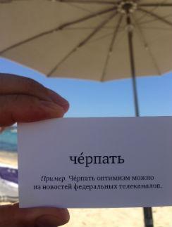 Учим русский язык во Франции