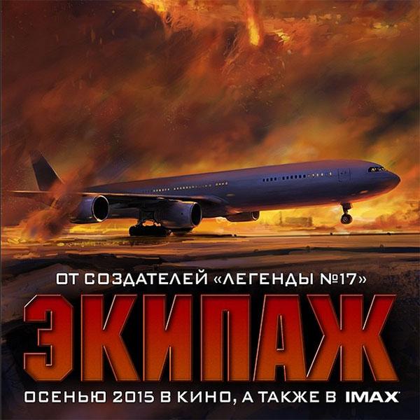 Фильм выйдет на экраны в 2015 году