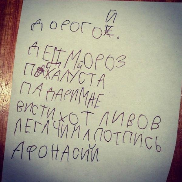 Письмо Афанасия Кортнева деду Морозу