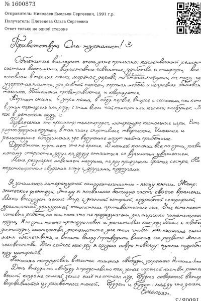 Письмо Емельяна редактору «СтарХита»