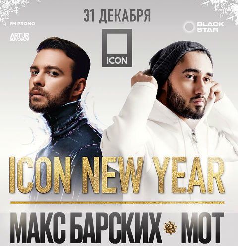 2017 ICON New Year: Макс Барских & Мот