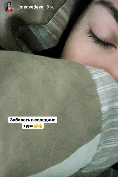 Евгения Медведева заболела