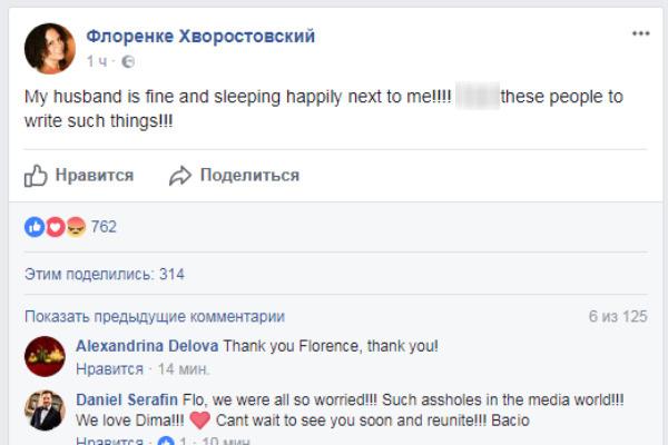 Супруга Хворостовского заверила, что с ним все в порядке, и прямо сейчас спит рядом с ней