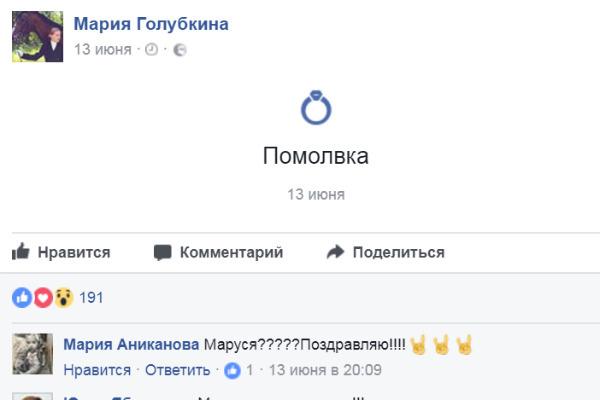 В июне Голубкина сообщила о помолвке