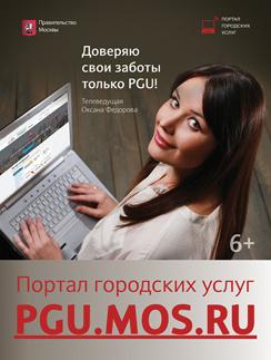 Оксана Федорова в социальной рекламе
