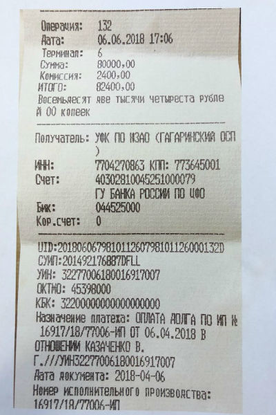 Вадим доказывает, что сделал перевод алиментов на счет Ольги