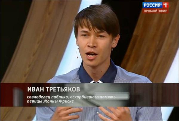 Иван Третьяков