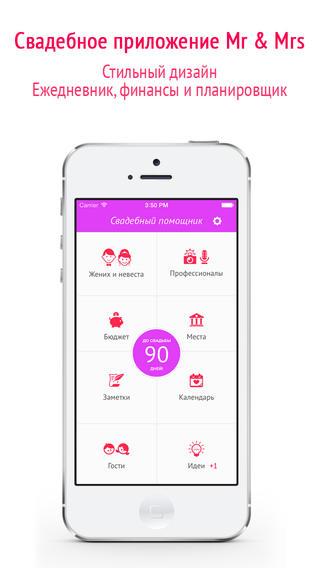 Установка приложения - Mr & Mrs – бесплатно
