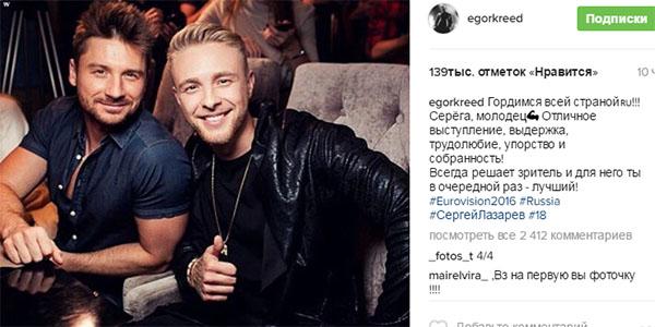 Егор Крид считает Сергея Лазарева победителем