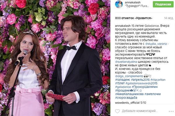 Анна Калашникова и Прохор Шаляпин были красивой парой