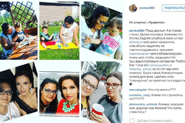Ранее женщина охотно делилась снимками с членами семьи, в которой работала