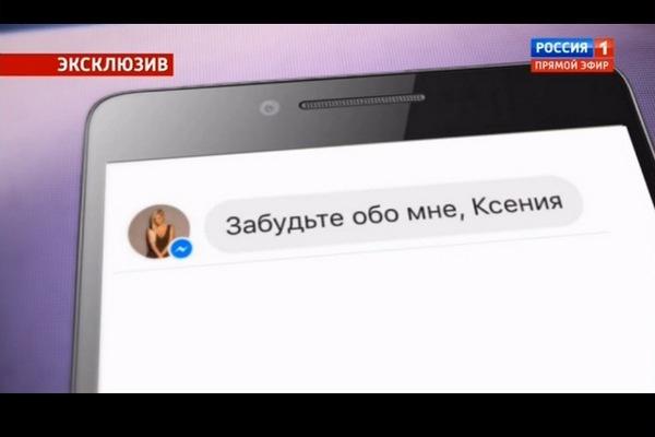 Скриншот сообщения, которое, как утверждается, Мария Максакова отправила редактору программы