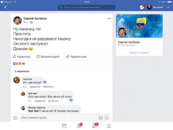 Сергей Артемов выразил радость по поводу смерти Иосифа Давыдовича